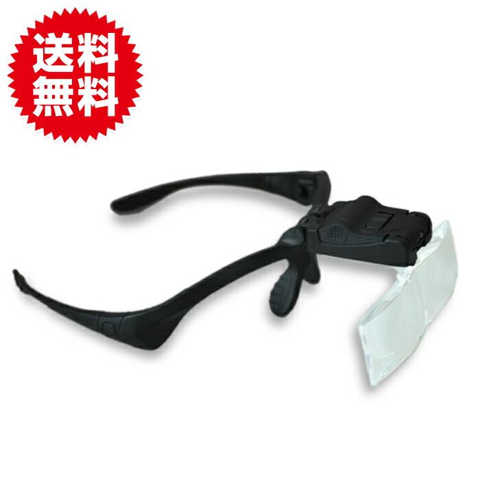 2LEDライト付 メガネ型ルーペ  拡大鏡