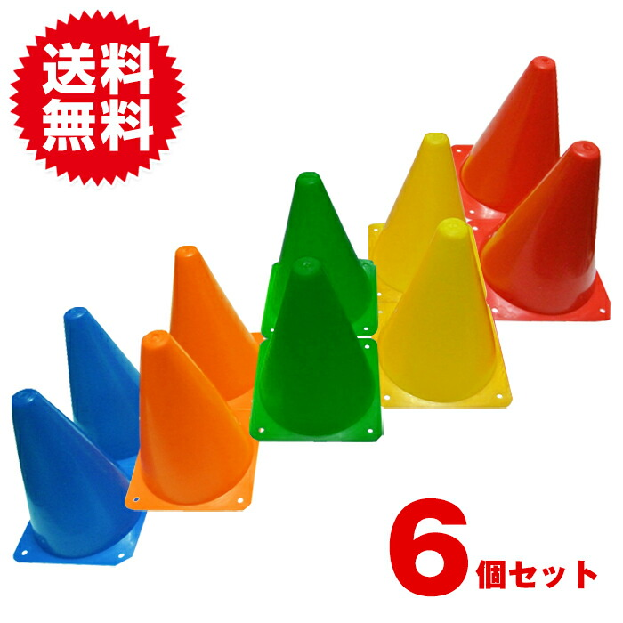 三角コーン マーカーコーン 6本セット
