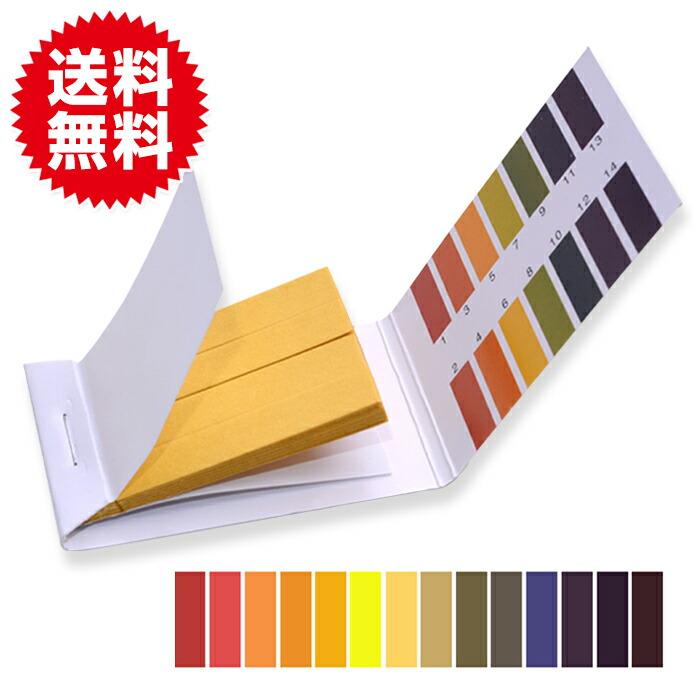 pH試験紙 (ブックタイプ)