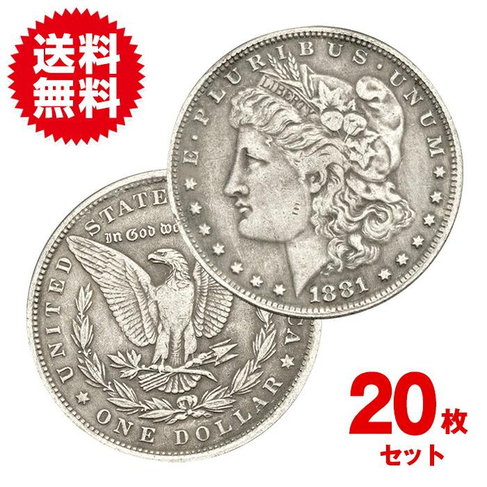 【20枚セット】マジックコイン モルガンダラー
