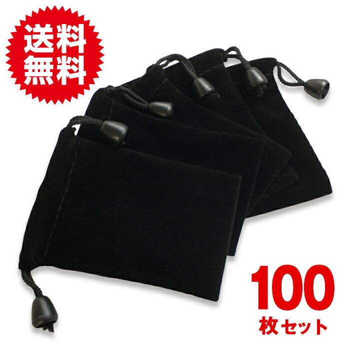 アクセサリー用ベロア巾着(黒)100枚セット