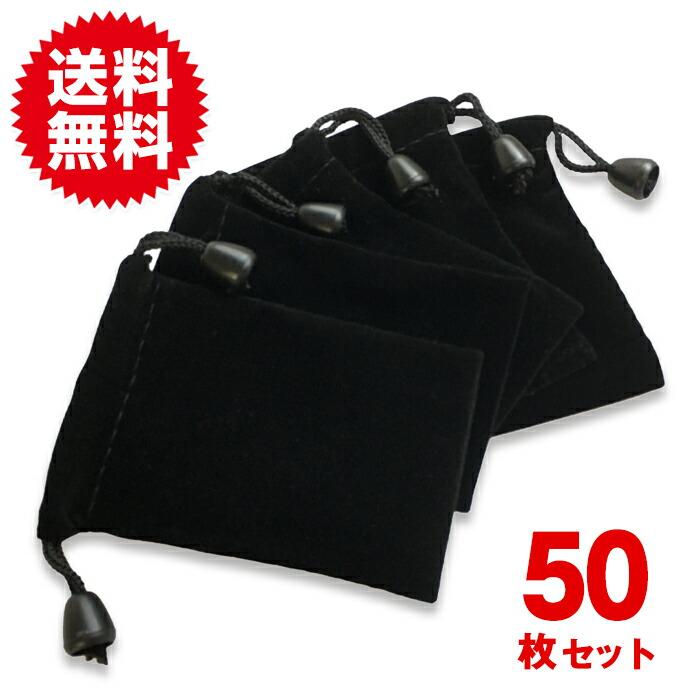 アクセサリー用ベロア巾着(黒)50枚セット