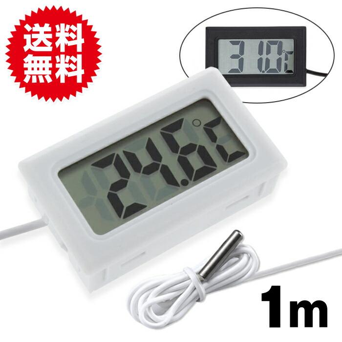小型 デジタル 温度計前