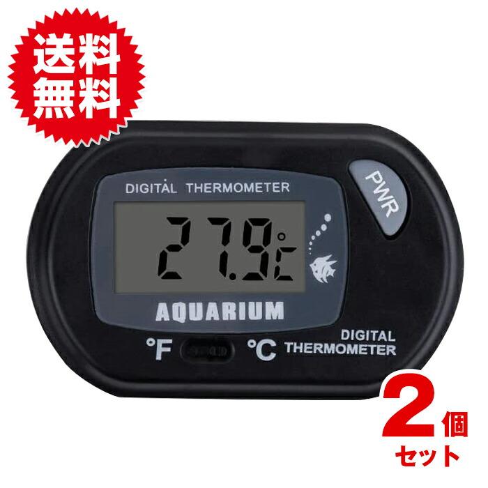 【2個セット】デジタル水温計