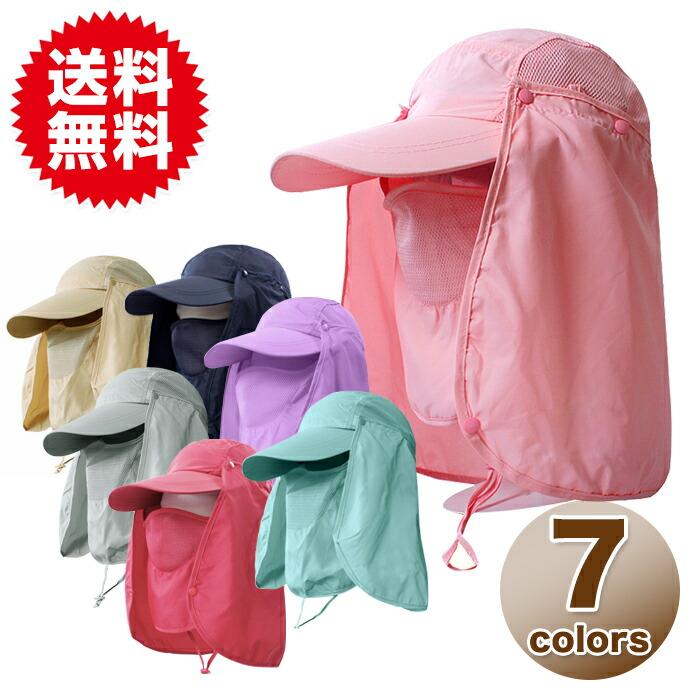 UVカット 3Way 日よけカバー付き帽子