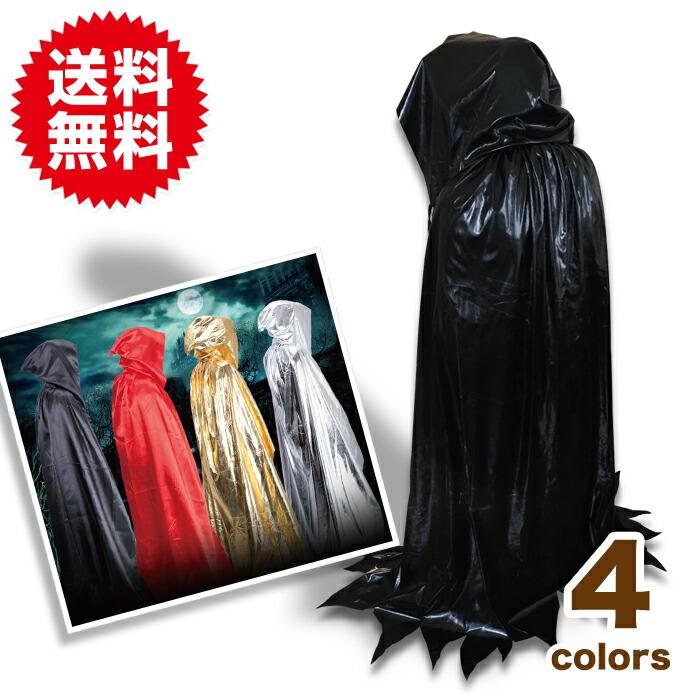 ハロウィン仮装 フード付ロングマント