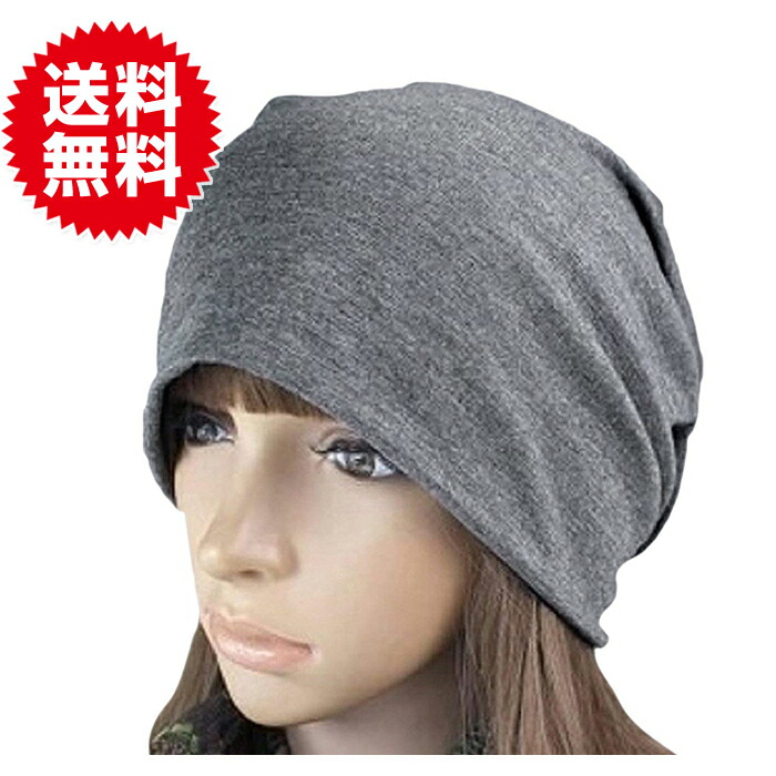 シンプル 医療用ケア帽子 ナイトキャップ