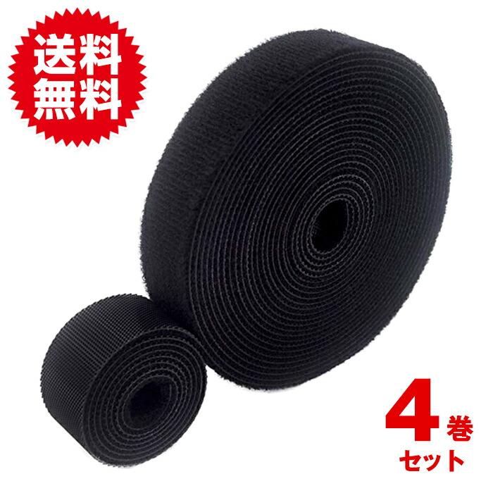 【4巻セット】結束バンド マジックテープ 5m