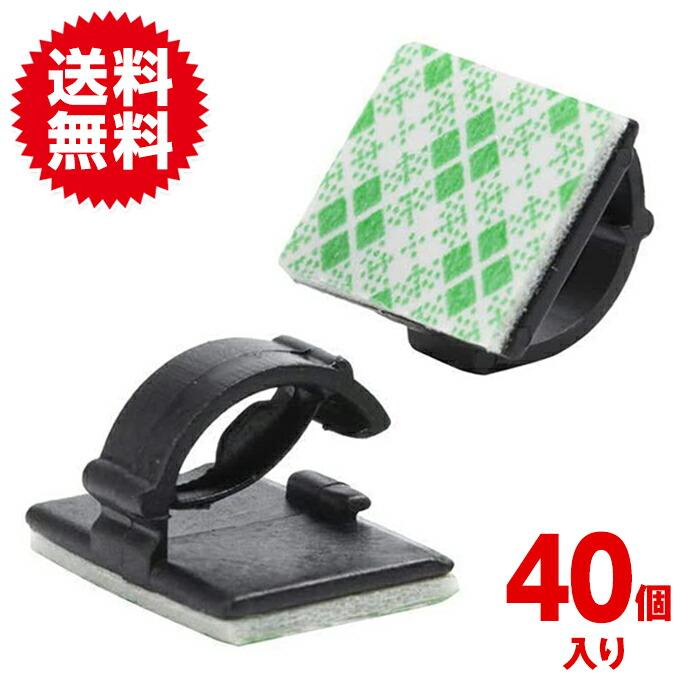 【40個入】粘着シート付 ケーブルクリップ