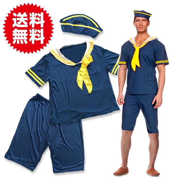 ハロウィン仮装 水兵服