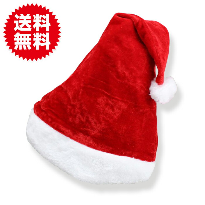 ベロア サンタ帽子