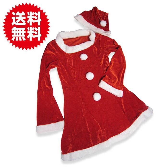 サンタクロース コスプレ衣装