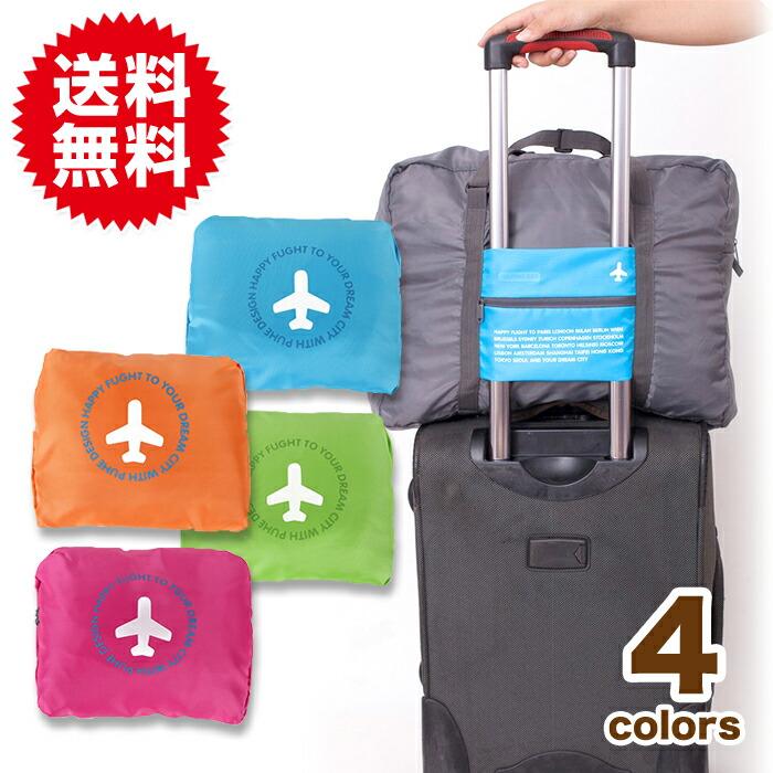 キャリーの持ち手に通せる折り畳みバッグ 4色