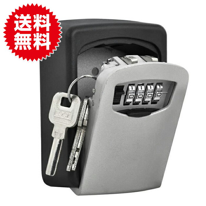 鍵 共有 セキュリティキーボックス