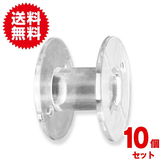 家庭用 ミシン用ボビン 11.5mm 10個入