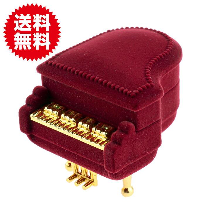 ピアノ型 宝石類のギフトケース