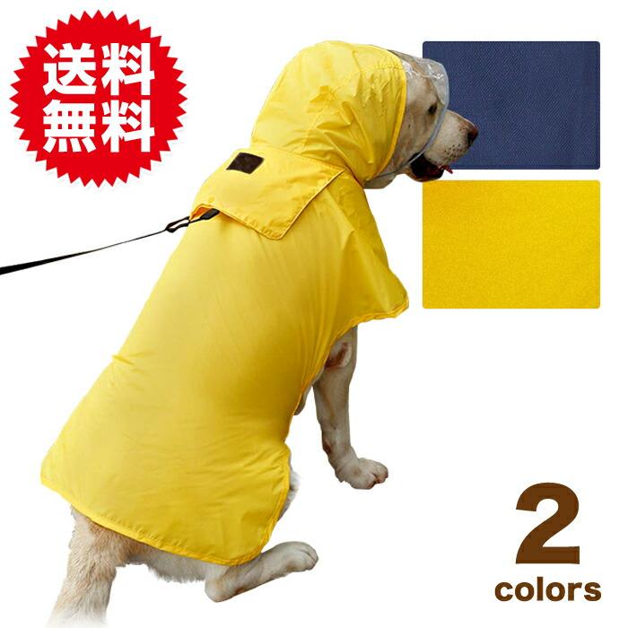 犬用 ペットレインコート