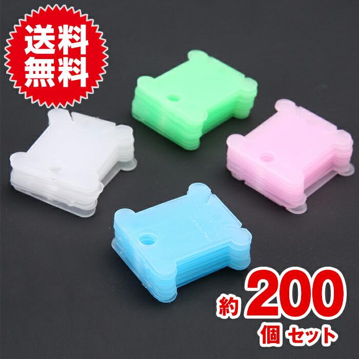 【200個入り】ミニ糸巻き 巻き取りツール