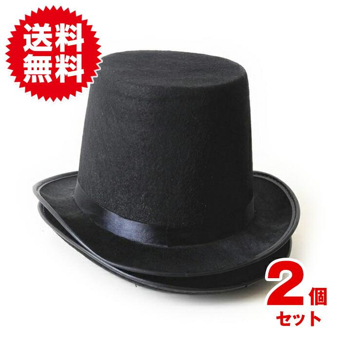 【2個セット】シルクハット