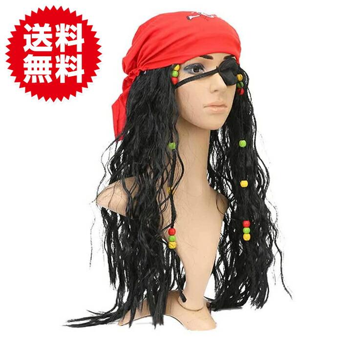 海賊帽とウィッグのセット
