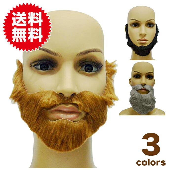 コスプレ 変装 面白あご髭 つけ髭