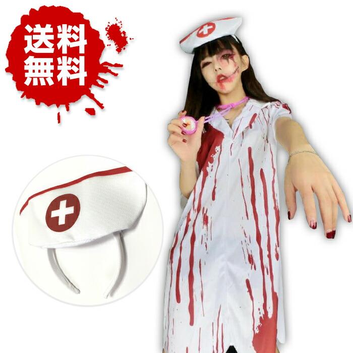 ハロウィン仮装 血まみれナース
