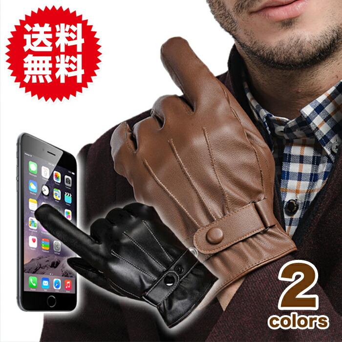 スマホ対応 メンズ手袋 PUレザー