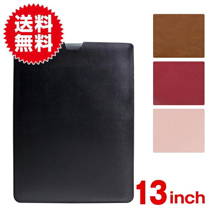 【13インチ】薄型ノートPC 封筒型カバー