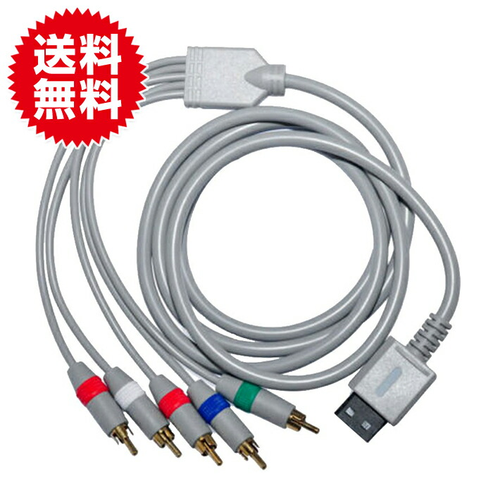 Wii対応 コンポーネントAVケーブル