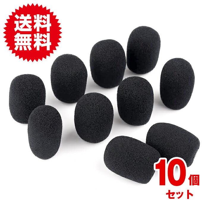 【10個セット】マイクカバー スポンジ