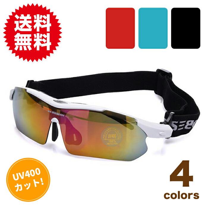 スポーツサングラス 交換レンズ5枚