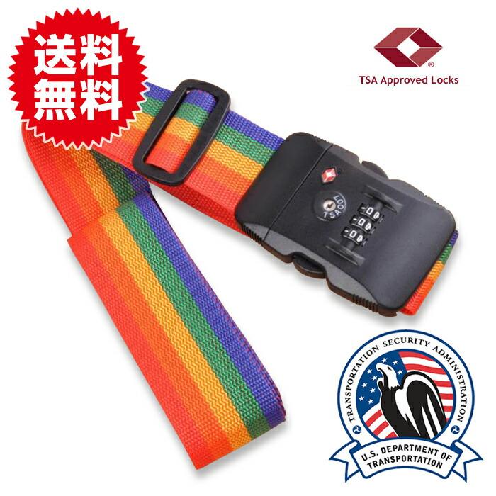 TSA ロック スーツケースベルト