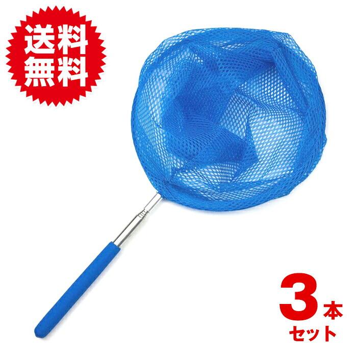 【3本セット】 柄がスルスル伸びる 虫取り網