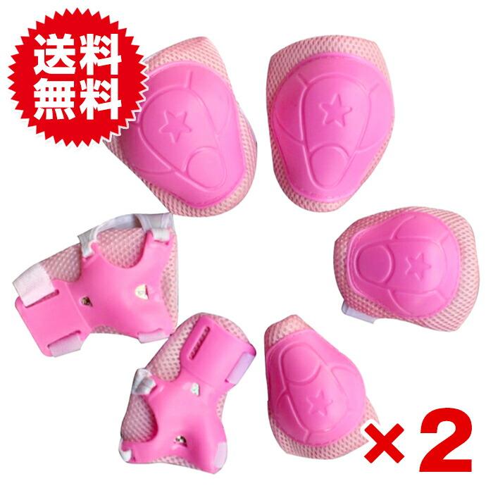 【ピンク】キッズ用 プロテクター 6点セット