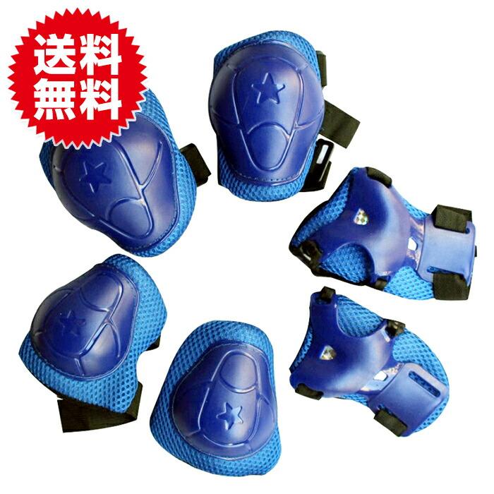 【ブルー】キッズ用 プロテクター 6点セット