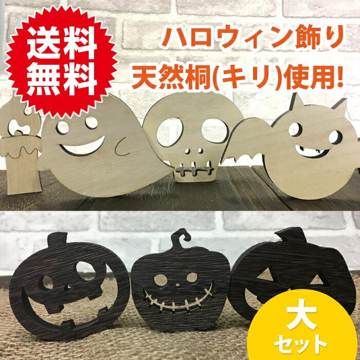 【大セット】ハロウィン 天然桐 ディスプレイ