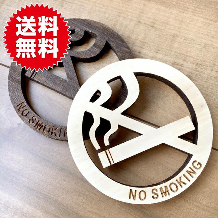 禁煙 ピクトグラム 天然桐 サインプレート