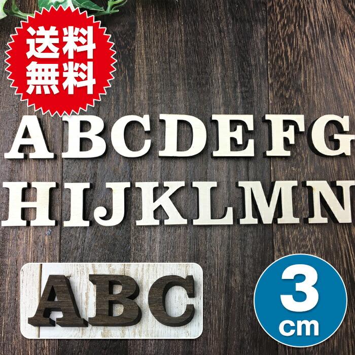 【3cm】アルファベット 大文字(A~N)
