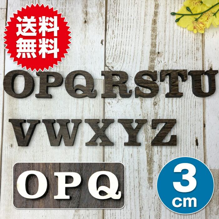 【3cm】アルファベット 大文字(O~Z)