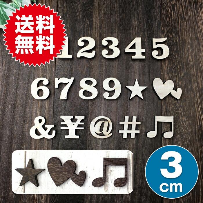 【3cm】数字(0~9)記号(7種)