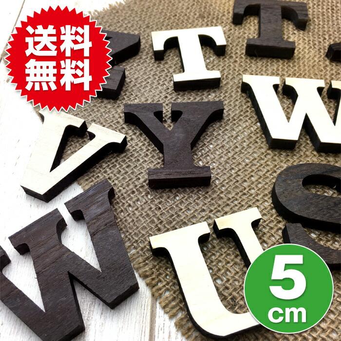 【5cm】アルファベット 大文字(O~Z)