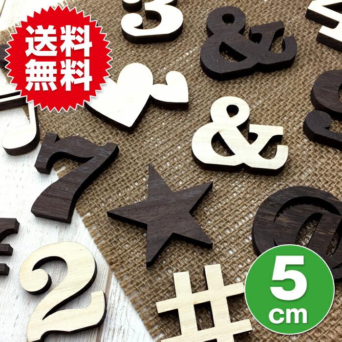 【5cm】数字(0~9)記号(7種)