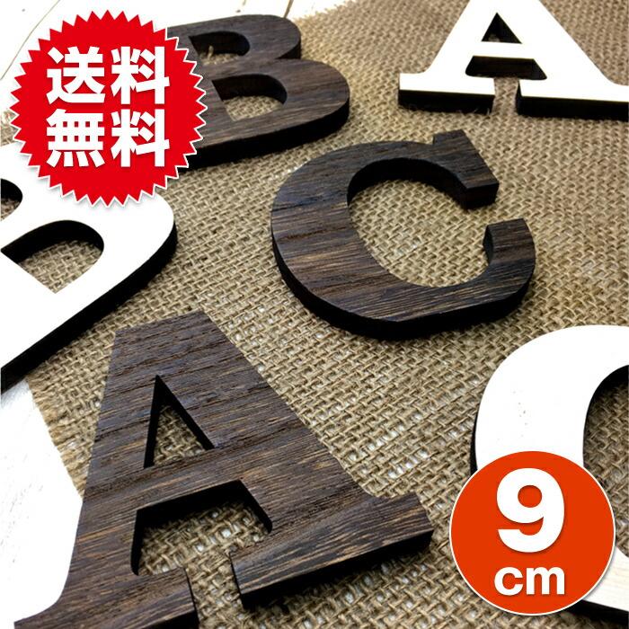 【9cm】アルファベット 大文字(A~N)