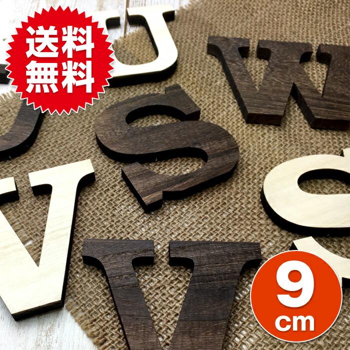 【9cm】アルファベット 大文字(O~Z)