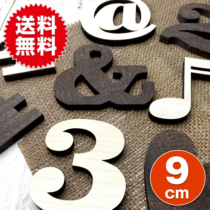 【9cm】数字(0~9)記号(7種)