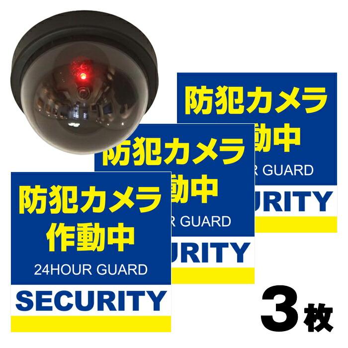 防犯ステッカー 青+ダミーカメラセット