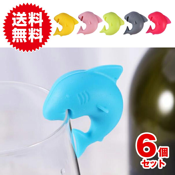 【6個セット】サメのシリコングラスマーカー