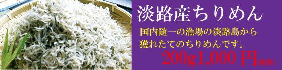 【新物!】兵庫県淡路産のちりめん!!