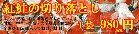 紅鮭の切り落とし