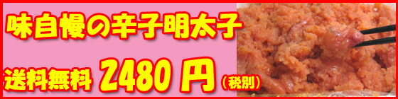 辛子明太子1Kg 2,480円(税別)
